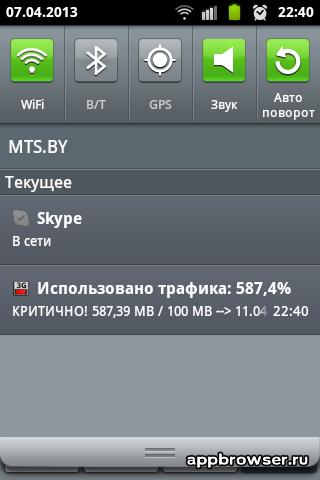 панель уведомлений 3G-Watchdog