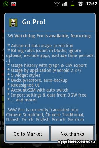 возможности про версии приложения 3G-Watchdog