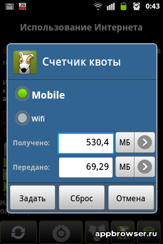 счетчик квоты 3G-Watchdog