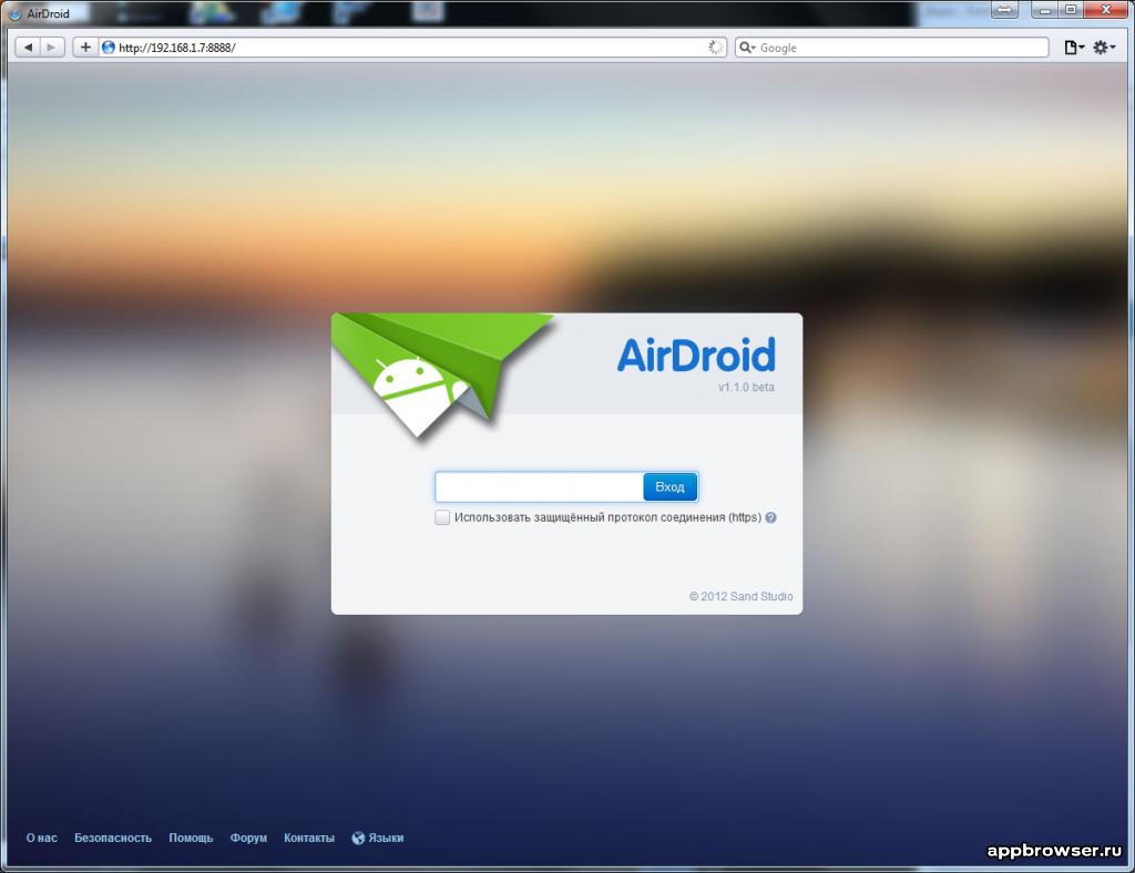 Логин при помощи ввода ip-адреса в веб броузере