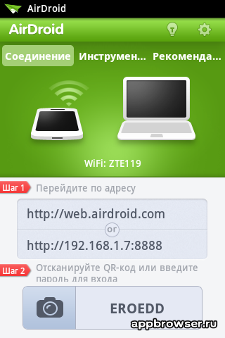 AirDroid - управление по wifi
