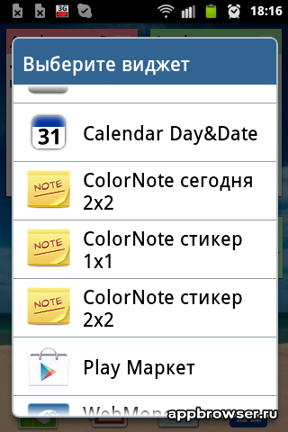 ColorNote-dobavleniye-vidgeta