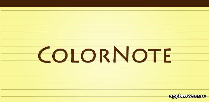 ColorNote логотип