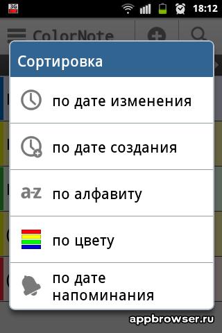 ColorNote сортировка заметок