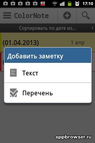 ColorNote выбор типа заметки