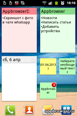ColorNote виджеты
