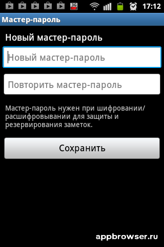 ColorNote задание пароля