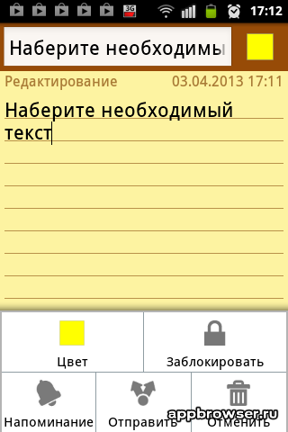 ColorNote контекстное меню