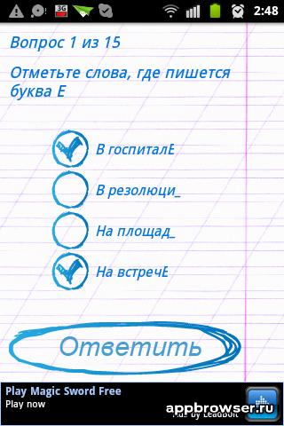 Проверка орфографии выбор ответов