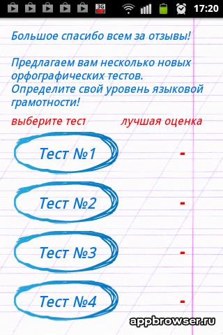 Выбор теста