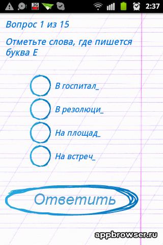 Проверка орфографии варианты ответов