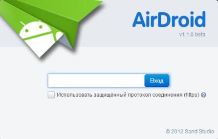 Airdroid — Логин через интернет броузер