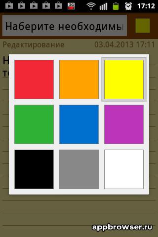 ColorNote выбор цвета заметки