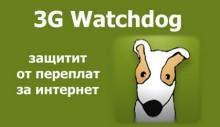 Логотип 3G Watchdog