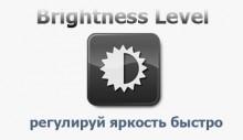 Логотип BrightnessLevel