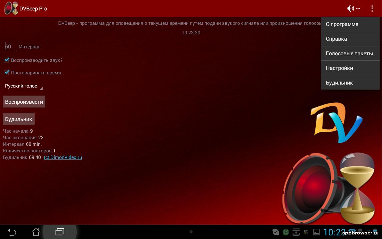 DVBeep Pro главный экран приложения