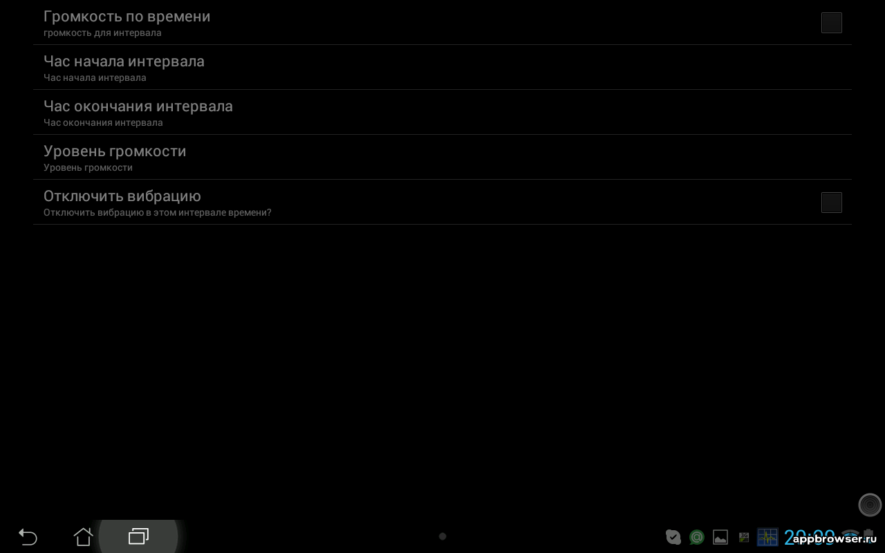 DVBeep Pro настройки громкости по времени