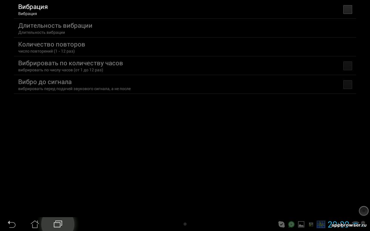 DVBeep Pro настройки вибрации