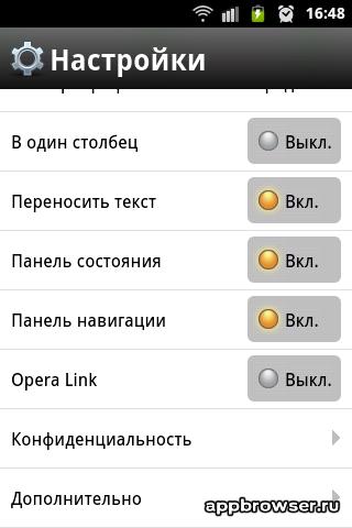 Opera mini настройки 2