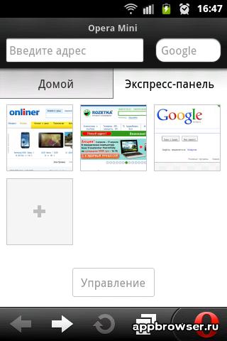 Opera mini стартовая страница