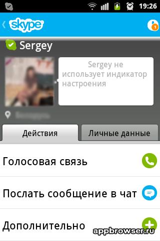 Skype действия с контактом