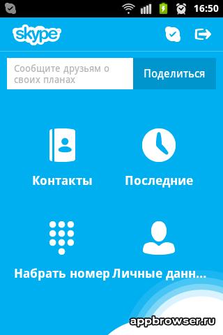 Skype главный экран