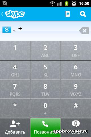 Skype набиратель номера