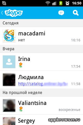 Skype последние беседы