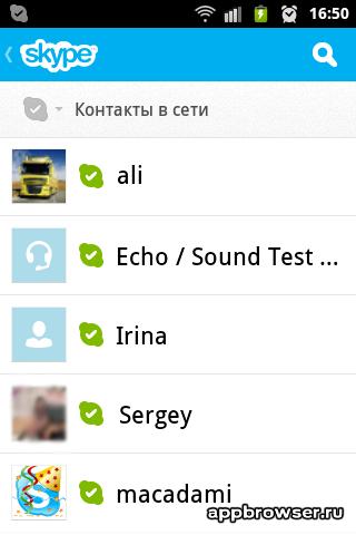 Skype список контактов
