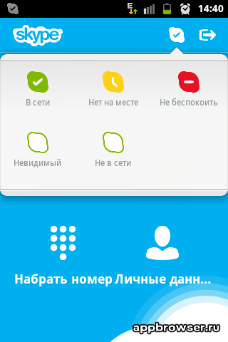 Skype выбор статуса