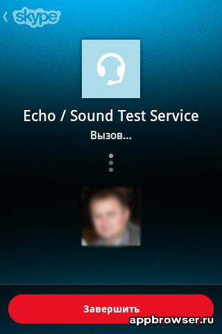Skype вызов абонента