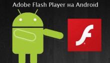 Adobe Flash Player логотип