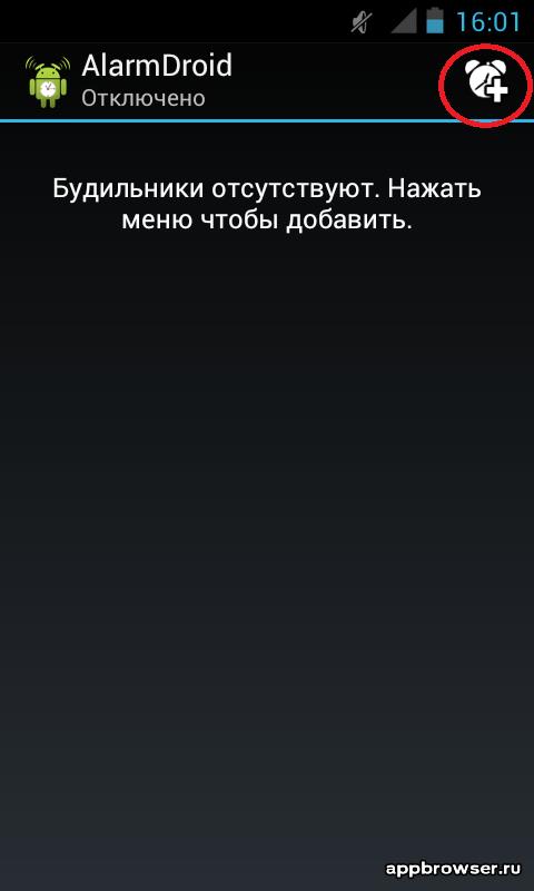 AlarmDroid главный экран