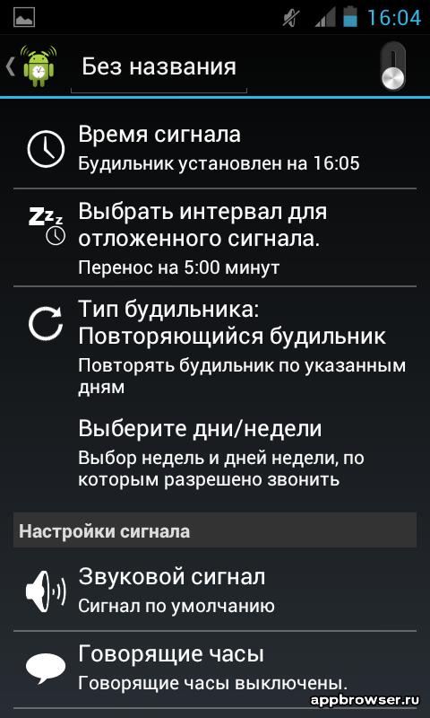 AlarmDroid настройки будильника