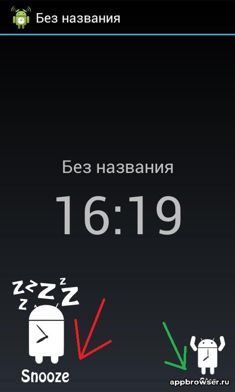 AlarmDroid срабатывание будильника