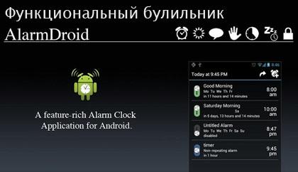 AlarmDroid логотип