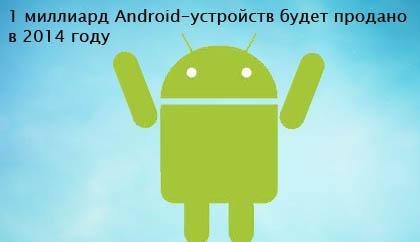 Android логотип