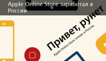 Apple Online Store в России