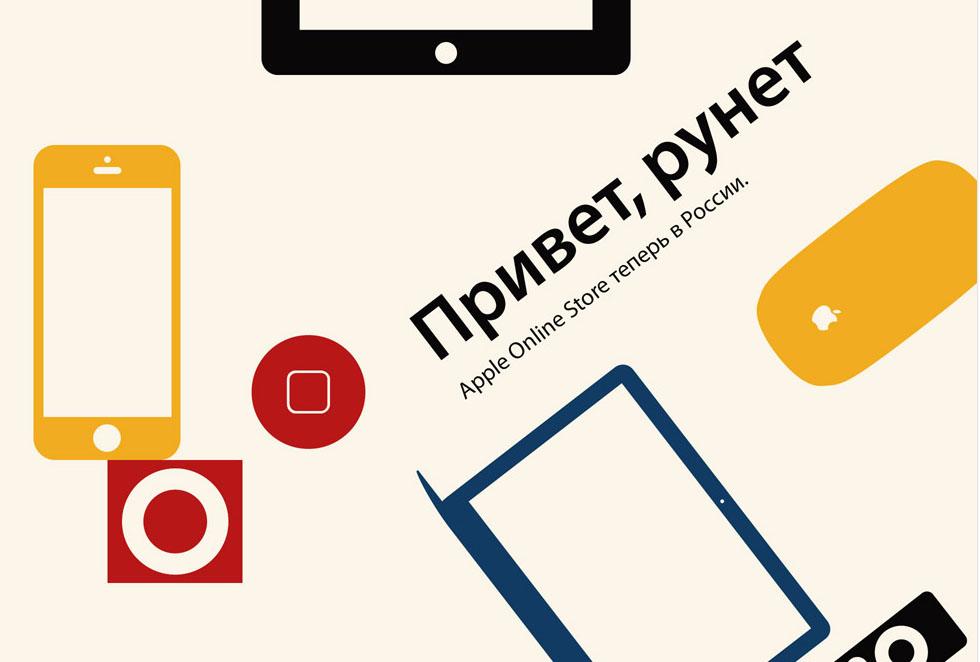 Apple Online Store в России