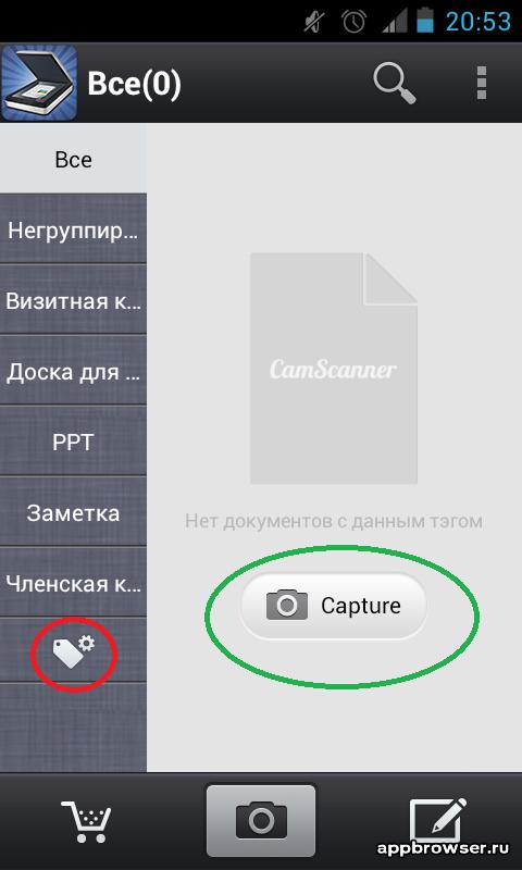 CamScanner главный экран