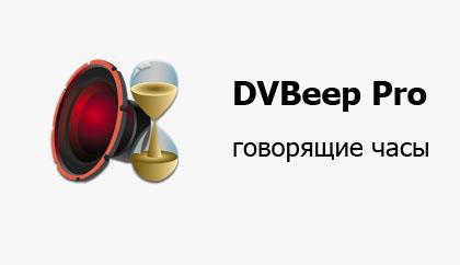 логотип DVBeep Pro