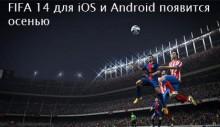 FIFA 14 лого