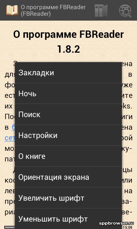 FbReader контекстное меню