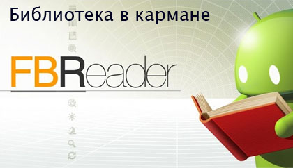 FbReader логотип