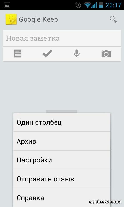Google Keep контекстное меню