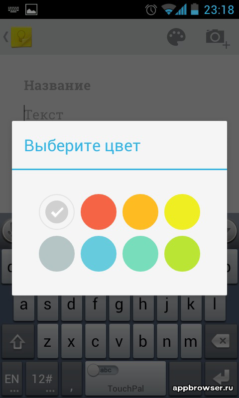 Google Keep выбор цвета