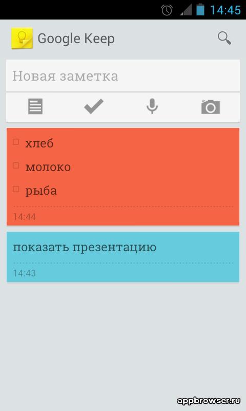 Google Keep заметки разного цвета