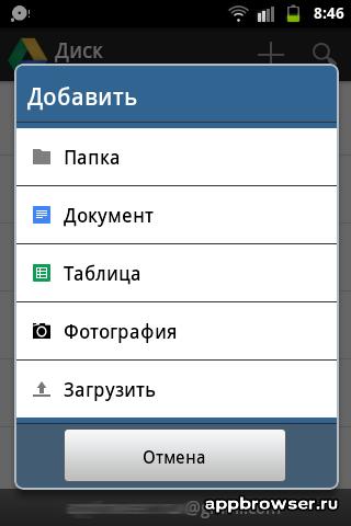 Диск Google добавить файл
