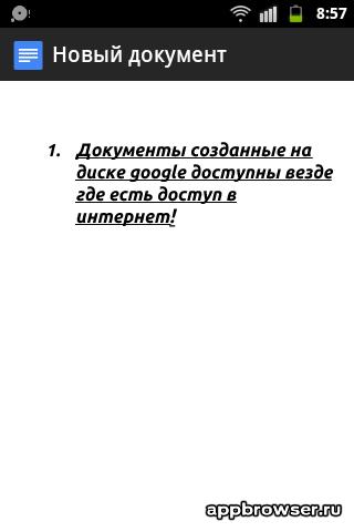 Диск Google - документ