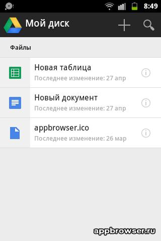 Диск Google список файлов